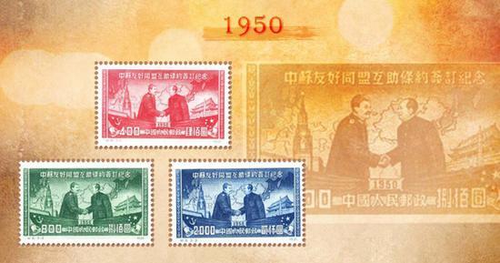 邮政邮票展示了中俄友谊