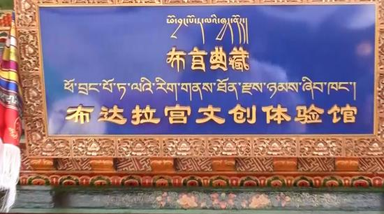 Potala Palace opens new exhibition hall