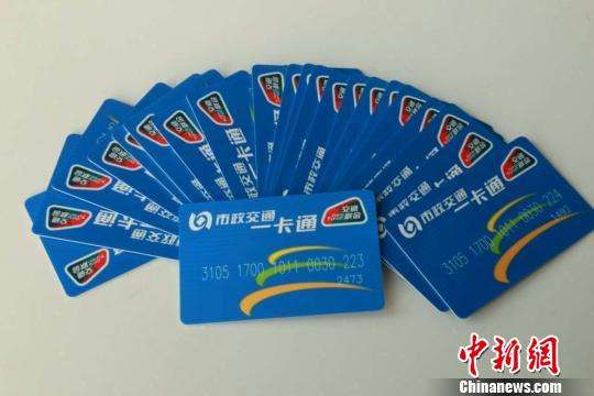 One metro card to cover 260 cities in China