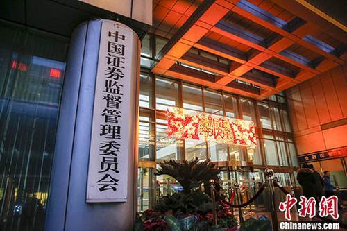 Gateway of the China Securities Regulatory Commission. (File photo/China News Service)