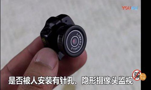 Hidden cameras raise privacy concerns