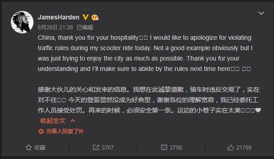 Screenshot from James Harden's Weibo
