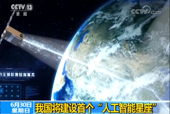 China Central Television reporting on the future deployment of the satellite constellation. (Screenshot photo)