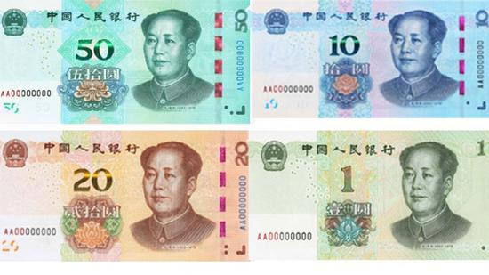 China to issue 2019 edition of the fifth set of RMB