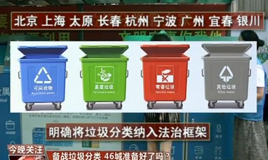 Mandatory garbage sorting changes Shanghai lifestyles