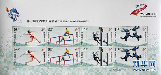 China Post issues commemorative stamps for Military World Games