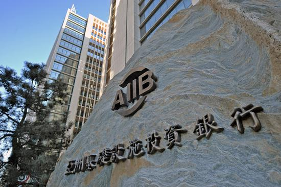 AIIB to set up 5-bln-USD COVID-19 crisis recovery facility