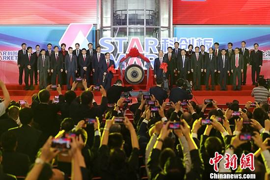 China's sci-tech innovation board (STAR market) started trading on the Shanghai Stock Exchange Monday morning, with the first batch of 25 companies debuting on the board. (Photo: He Junyi/ China News Service)