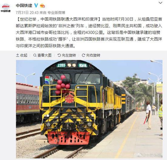 A screenshot from the Weibo account of China Railway Construction Corporation shows a luxury tourist train arriving at the station in Lobito, Angola, on July 30, 2019. (Photo/China Plus)
