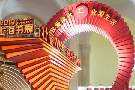 Shanghai Book Fair honors PRC ahead of 70th anniversary events