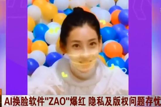 ZAO app allows users to swap their faces with film or TV characters. (Photo/Video screenshot)