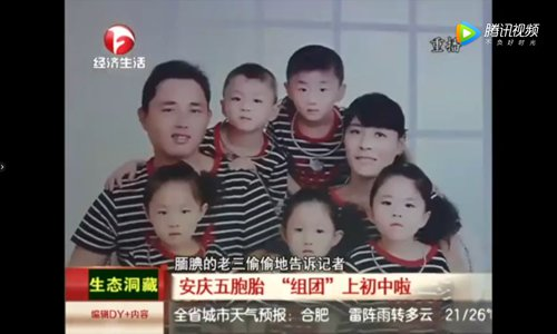 The family photo of quintuplets and their parents. The five teens surnamed Chen are first quintuplets born in 2006 in Anqing, East China's Anhui Province. (Photo/Screenshot of video by Anhui local media)