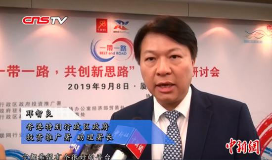 Vincent Tang, associate Director-general of investment promotion at InvestHK, speaks at a 2019 China International Fair for Trade and Investment (CIFIT) symposium, Sept. 8, 2019. (Photo/Video screenshot on CNSTV)