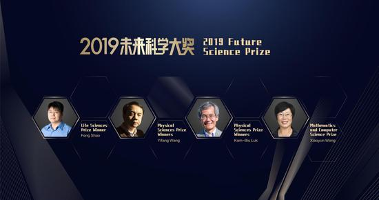 The four scientists awarded the 2019 Future Science Prize. (Photo via futureprize.org)