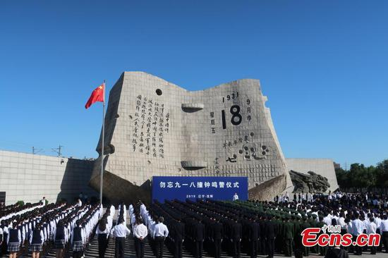 China marks 88th anniversary of 'September 18 Incident'