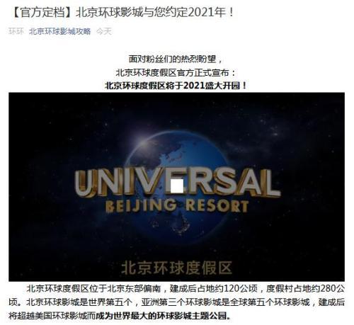 Beijing's Universal theme park expected to open doors in 2021