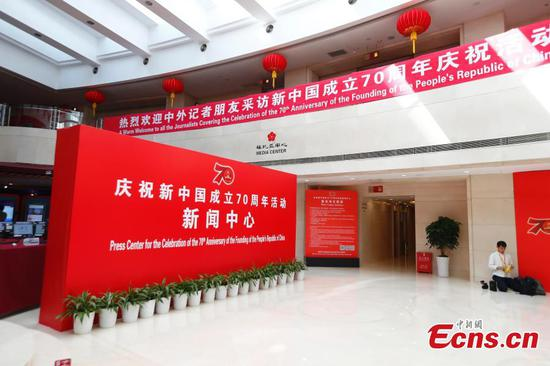 Beijing opens press center for 70th PRC anniversary
