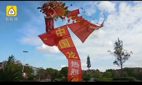 The 365-meter-long dragon kite. (Photo/screenshot of video posted by Pear Video)