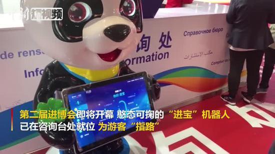 20 mascot panda robots to serve 2nd CIIE