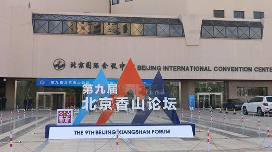 The 9th Beijing Xiangshan Forum opens in Beijing, China, October 20, 2019. /Photo via 81.cn