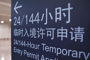 Six-day visa-free transit policy effective in China's 27 ports