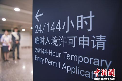 A notice board at the Guangzhou Baiyun International Airport. (File photo/China News Service)