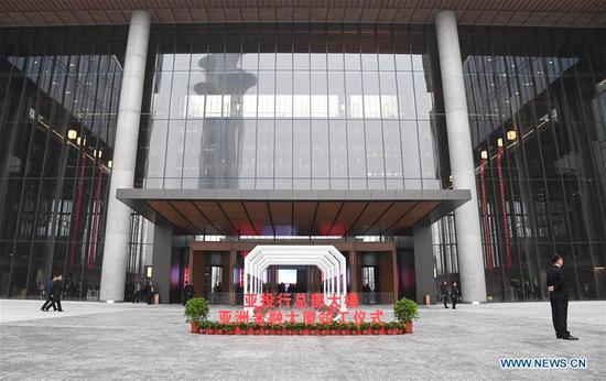 AIIB headquarters construction completed in Beijing
