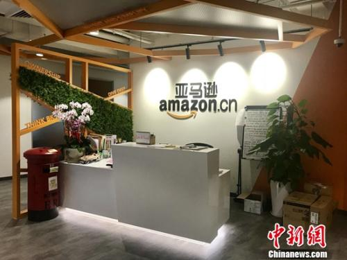 An Amazon China office in Shenzhen, Guangdong Province. (File photo/China News Service)