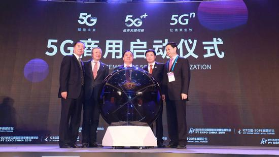 5G commercialization launched in Beijing