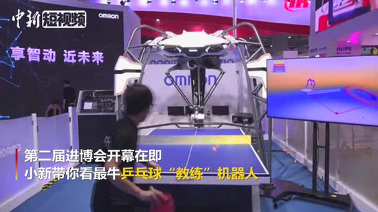 Table tennis robot attracts attention at CIIE