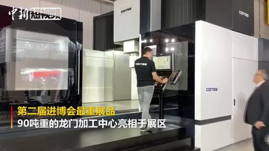 Highlights of CIIE in Shanghai - 90 ton of milling machine