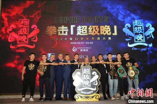 A press conference about Super Bouts is held in Haikou, Hainan Province, Nov. 5, 2019. (Photo provided to China News Service)