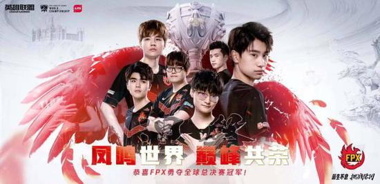 Chinese team FPX scoops League of Legends World title