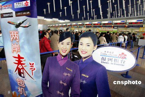 Beijing slams Taiwan over Spring Festival air travel