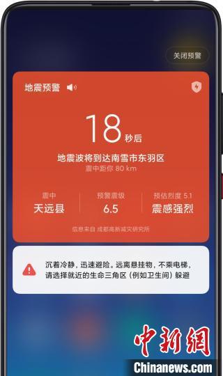 Xiaomi embeds quake alert function in smartphones, TVs