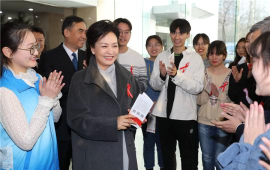 Peng Liyuan, wife of President Xi Jinping, attends an event on Thursday at Communication University of China in Beijing, ahead of World AIDS Day on Sunday. Peng is a goodwill ambassador of the WHO for tuberculosis and HIV/AIDS. (PHOTO PROVIDED BY NATIONAL HEALTH COMMISSION)