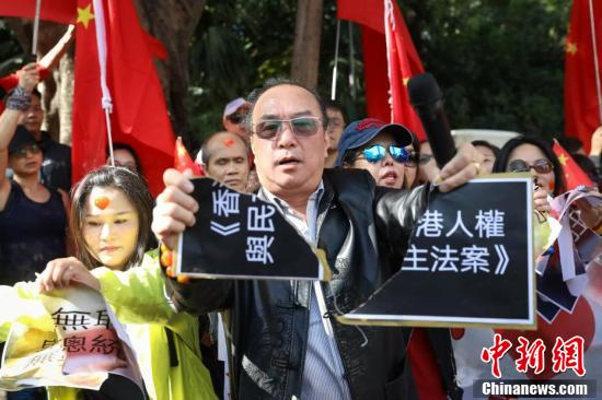 Hong Kong people protest against U.S. intervention in Hong Kong affairs
