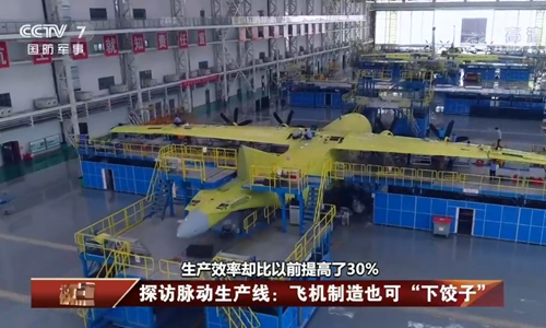 Special mission aircraft including anti-submarine aircraft are being built in a pulse assembly line at AVIC Shaanxi Aircraft Industry (Group) Corporation Ltd. (Photo/Screenshot from China Central Television)