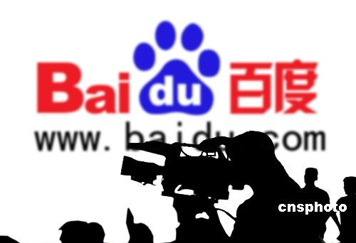 Baidu seeks secondary listing in HK: report