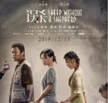'Sheep Without a Shepherd' tops Chinese mainland box office