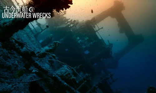 A sunken ship. (Photo/Courtesy of Dive the World)