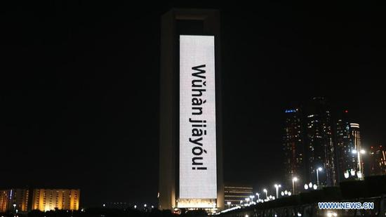 Buildings illuminated slogans in Dubai to cheer China up in fight against novel coronavirus