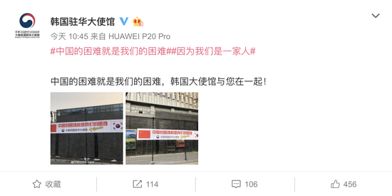 A screenshot of the South Korean Embassy's official Sina Weibo account showing its support of Chinese people.