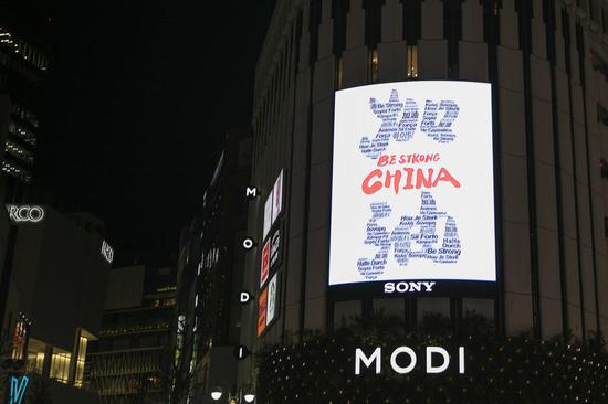 'Wuhan, Jiayou': Signboards in Japan convey support to China
