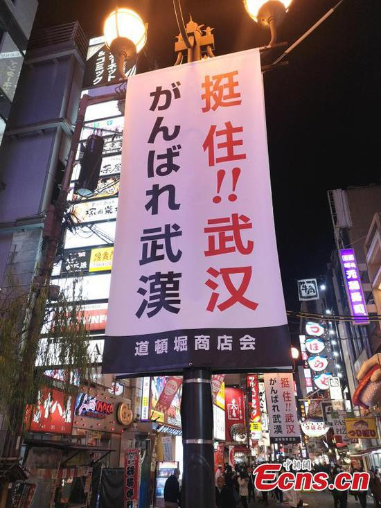 Signboards in Osaka convey support to Wuhan in fighting novel coronavirus epidemic
