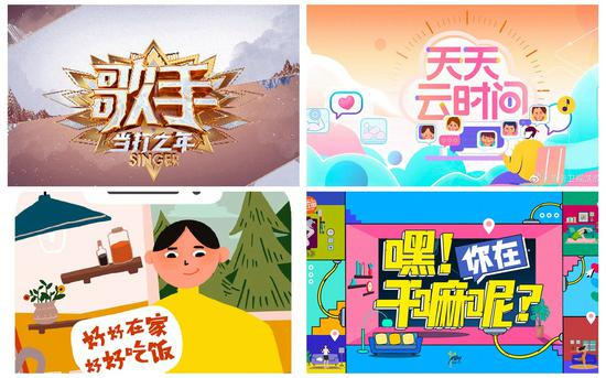 Chinese variety shows explore new ways of production amid COVID-19 outbreak