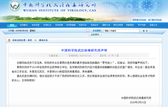 The announcement by Wuhan Institute of Virology of the Chinese Academy of Science on its website on February 16, 2020. /CGTN Screenshot
