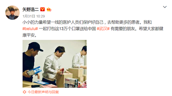 Yano expresses his hope that medics fighting on the front line better protect themselves and the masks he donates help those in need, in an entry posted on Jan. 31 on his Chinese twitter like Weibo. (Screenshot)