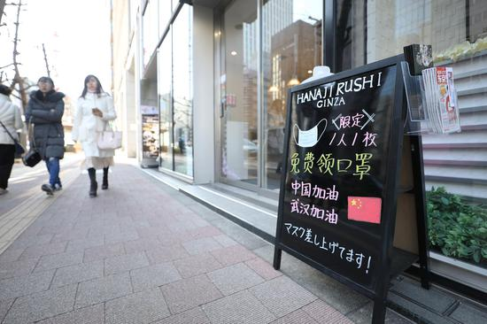 Photo taken on Feb. 11, 2020 shows a signboard conveying support to China in fighting the novel coronavirus epidemic at Ginza in Tokyo, Japan. (Xinhua/Du Xiaoyi)