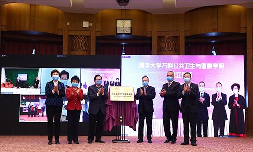 Tsinghua University establishes Vanke School of Public Health
